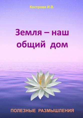 Ирина Кострова, Земля– наш общийдом