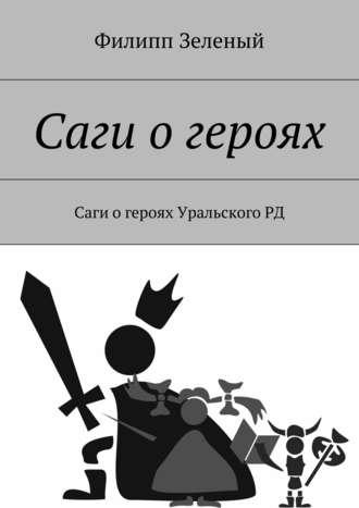 Филипп Зеленый, Саги огероях. Саги огероях УральскогоРД