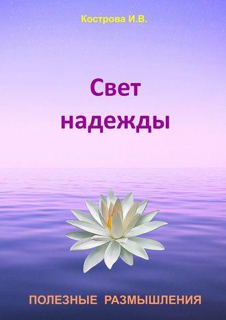 Ирина Кострова, Свет надежды