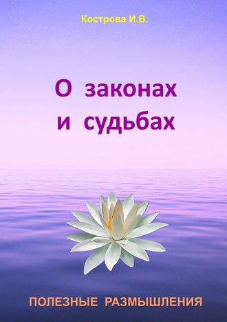 Ирина Кострова, Озаконах исудьбах