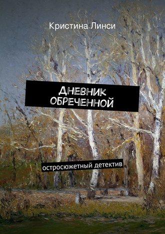 Кристина Линси, Дневник обреченной