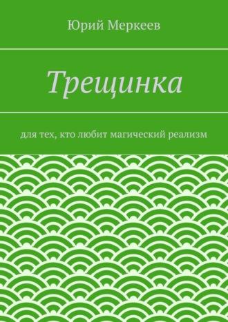 Юрий Меркеев, Трещинка. Для тех, кто любит магический реализм
