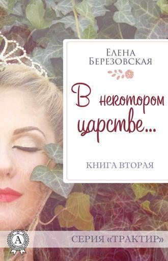 Елена Березовская, В некотором царстве…