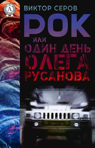 Виктор Серов, РОК или Один день Олега Русанова