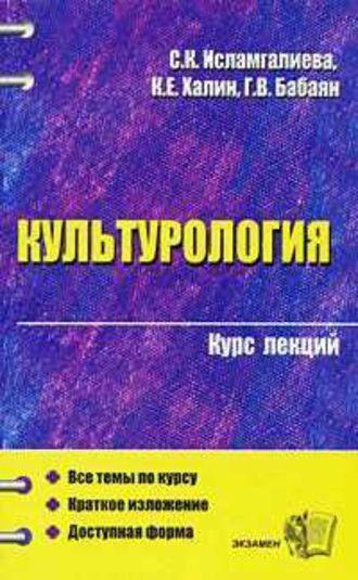 Константин Халин, С. Исламгалиева, Культурология (конспект лекций)