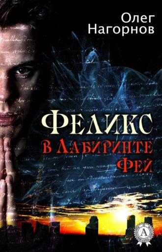 Олег Нагорнов, Феликс в Лабиринте Фей