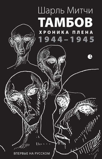 Шарль Митчи, Тамбов. Хроника плена. Воспоминания