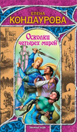 Елена Кондаурова, Осколки четырех миров