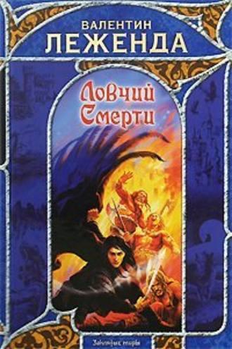 Валентин Леженда, Ловчий смерти