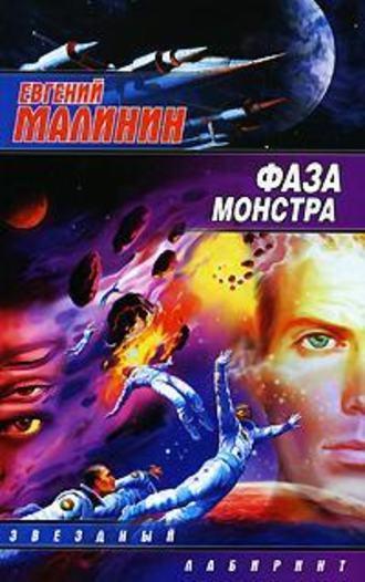 Евгений Малинин, Фаза Монстра