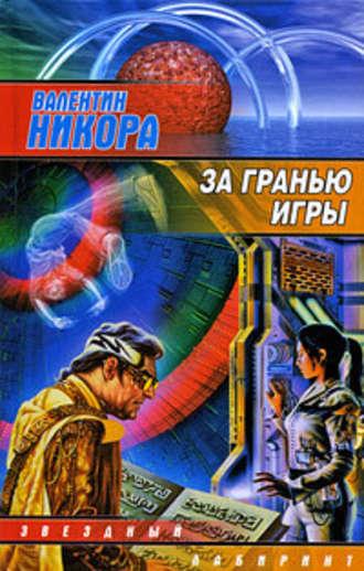 Валентин Никора, За гранью игры