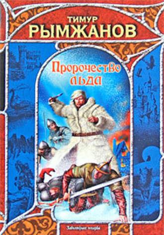 Тимур Рымжанов, Пророчество льда