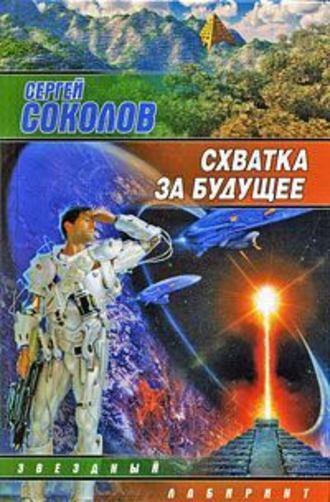 Сергей Соколов, Схватка за будущее