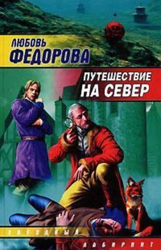 Любовь Федорова, Путешествие на север