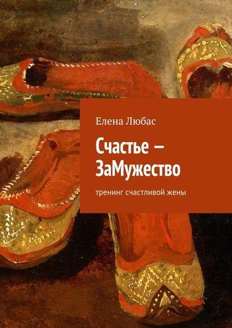 Елена Любас, Счастье– ЗаМужество