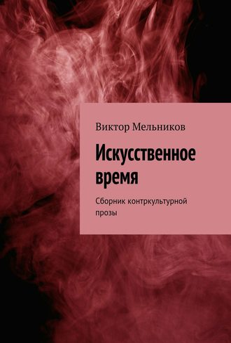 Виктор Мельников, Искусственное время