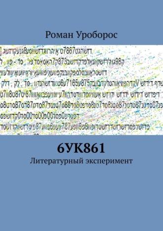 Роман Уроборос, 6УК861. Литературный эксперимент