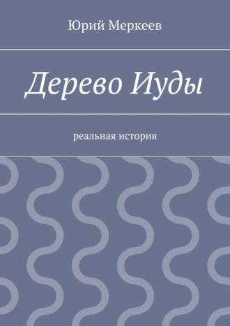 Юрий Меркеев, ДеревоИуды