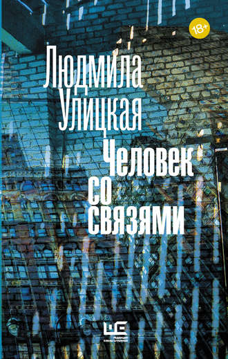 Людмила Улицкая, Человек со связями (сборник)