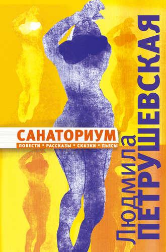 Людмила Петрушевская, Санаториум (сборник)