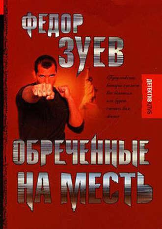 Федор Зуев, Обреченные на месть