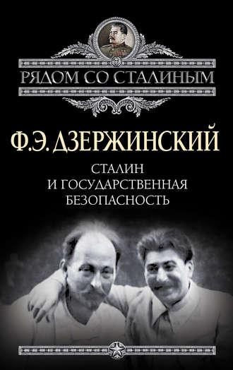 Феликс Дзержинский, Сталин и Государственная безопасность