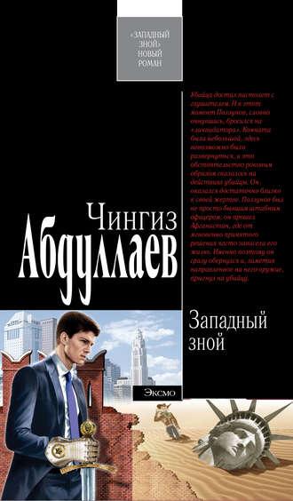 Чингиз Абдуллаев, Западный зной