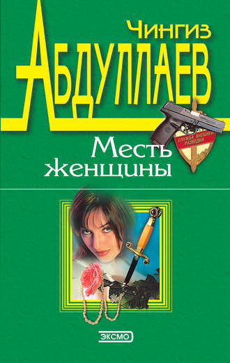 Чингиз Абдуллаев, Зло в имени твоем