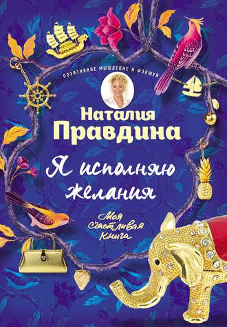Наталья Правдина, Я исполняю желания