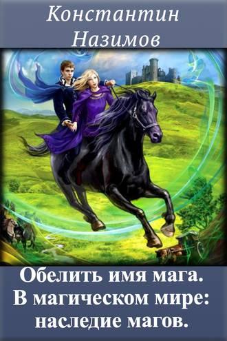 Константин Назимов, В магическом мире: наследие магов