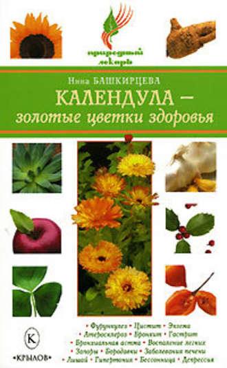 Нина Башкирцева, Календула – золотые цветки здоровья
