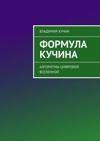 Владимир Кучин, Формула Кучина
