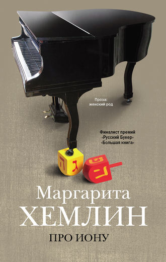 Маргарита Хемлин, Про Иону (сборник)