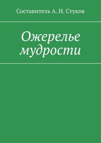 Коллектив авторов, А. Стуков, Собрание поучительных историй иизречений