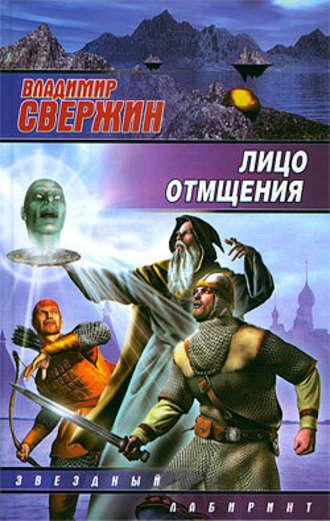 Владимир Свержин, Лицо отмщения