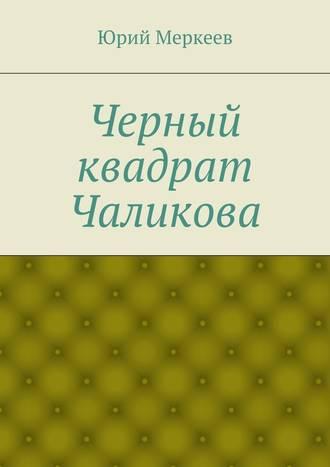 Юрий Меркеев, Черный квадрат Чаликова
