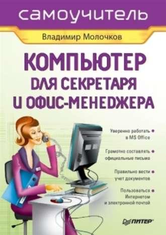 Владимир Молочков, Компьютер для секретаря и офис-менеджера