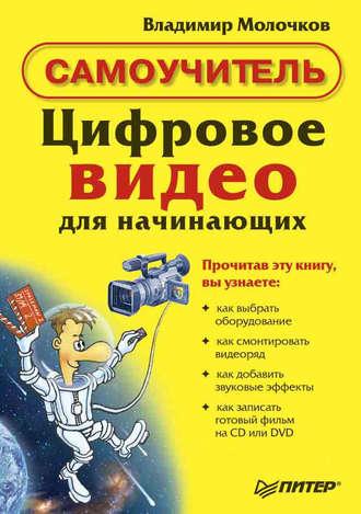 Владимир Молочков, Цифровое видео для начинающих