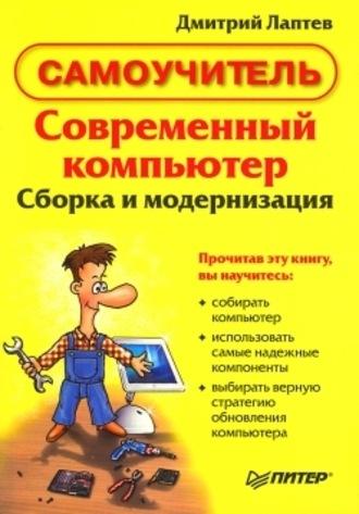 Дмитрий Лаптев, Современный компьютер. Сборка и модернизация