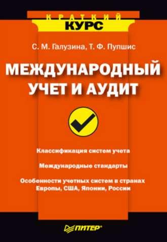 Татьяна Пупшис, Светлана Галузина, Международный учет и аудит