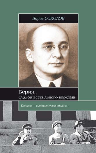Борис Вадимович Соколов, Берия. Судьба всесильного наркома