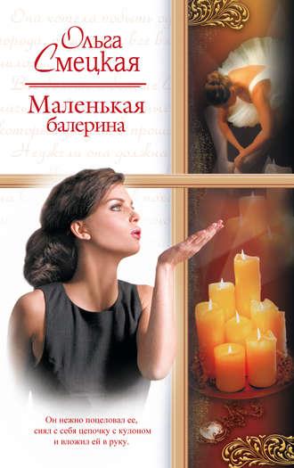 Ольга Смецкая, Маленькая балерина