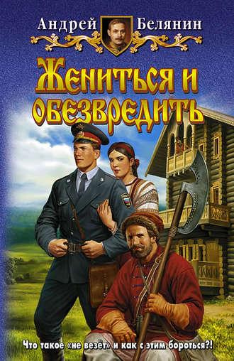 Андрей Белянин, Жениться и обезвредить