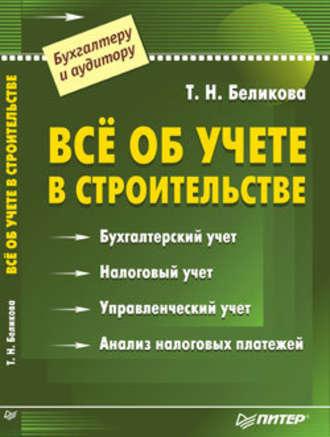 Тамара Беликова, Все об учете в строительстве
