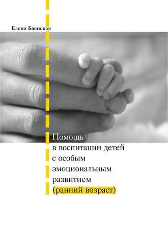 Елена Баенская, Помощь в воспитании детей с особым эмоциональным развитием (ранний возраст)