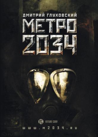 Дмитрий Глуховский, Метро 2034