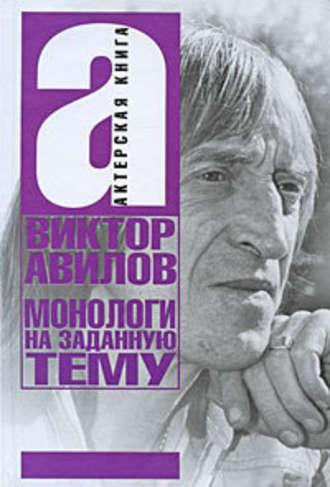 Виктор Авилов, Монологи на заданную тему: Об актерском мастерстве, и не только…