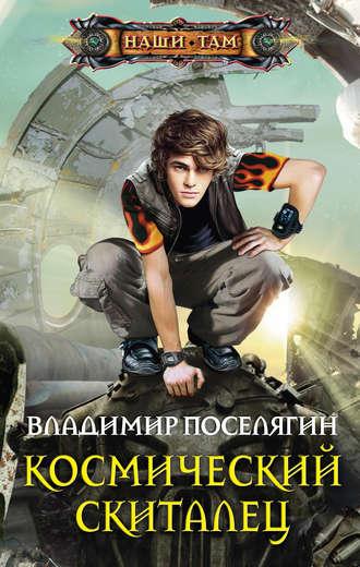 Владимир Поселягин, Космический скиталец