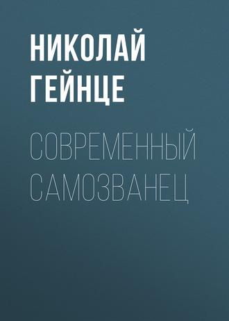 Николай Гейнце, Современный самозванец