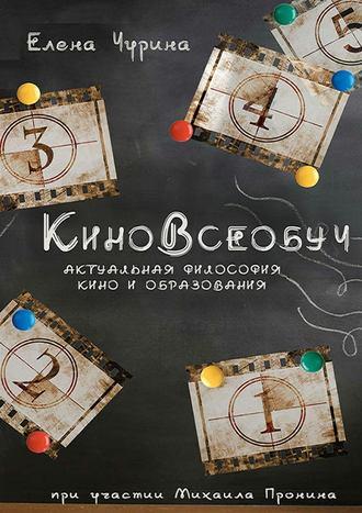 Елена Чурина, КиноВсеобуч